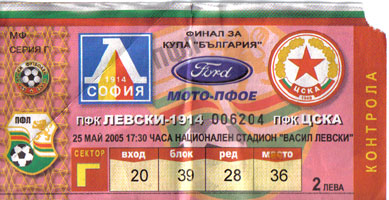 CSKA  Sofia ticket